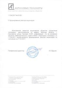 Письмо о формировании реестра акционеров